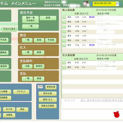 ファイルメーカー素材・e販売管理